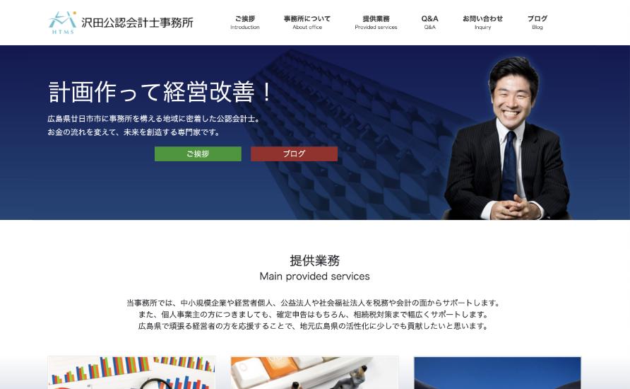 沢田公認会計士事務所