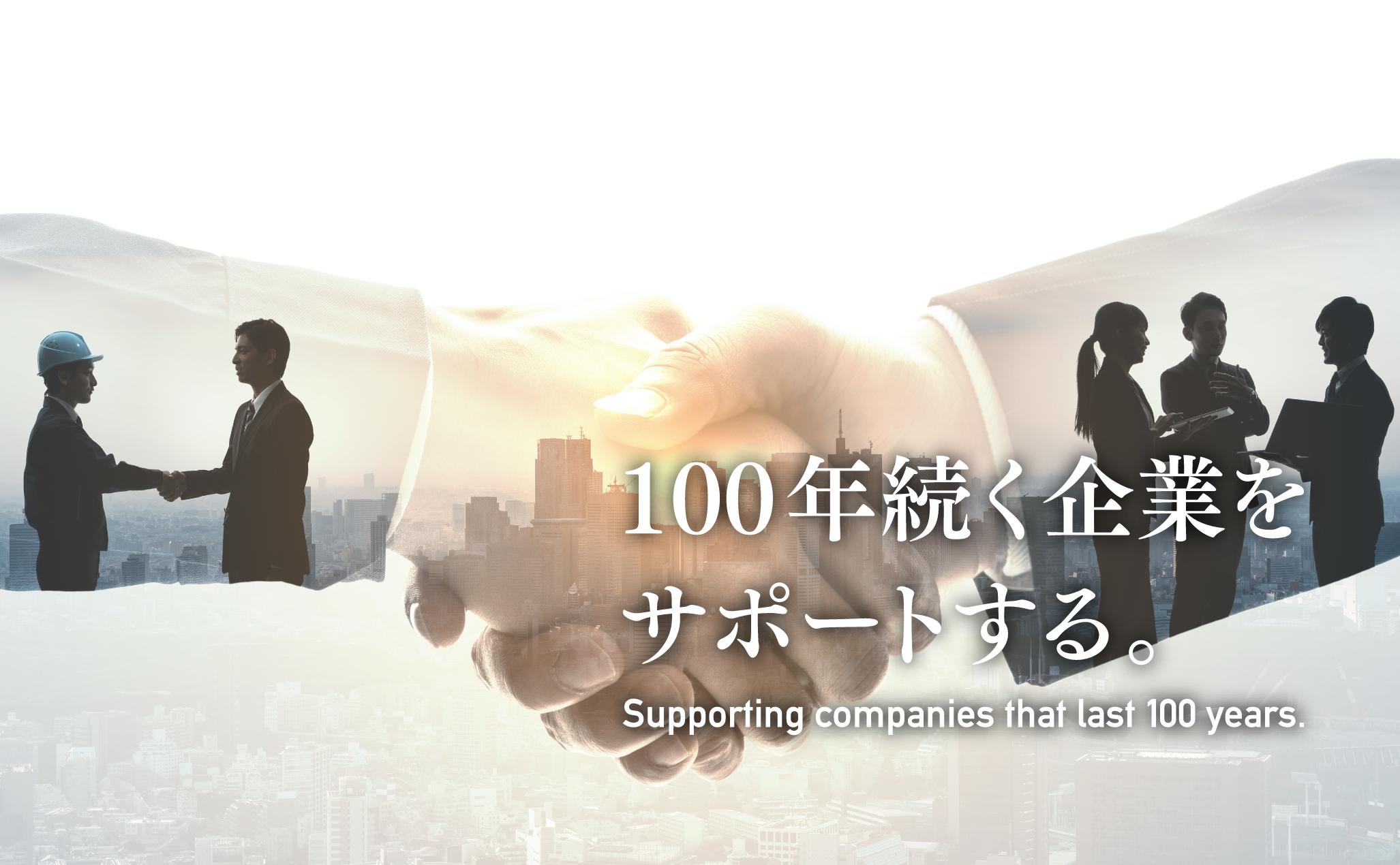 100年続く企業をサポートする。